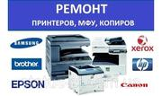Ремонт принтера Epson. Hp. Canon. Samsung
